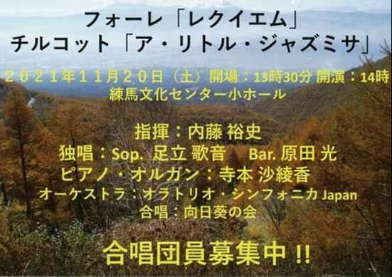 合唱団 「向日葵(ひまわり)の会」