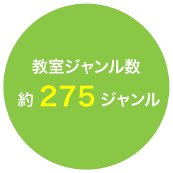 教室ジャンル数約275ジャンル