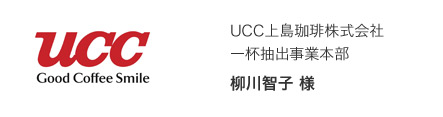 UCC上島珈琲株式会社 一杯抽出事業本部 柳川智子様