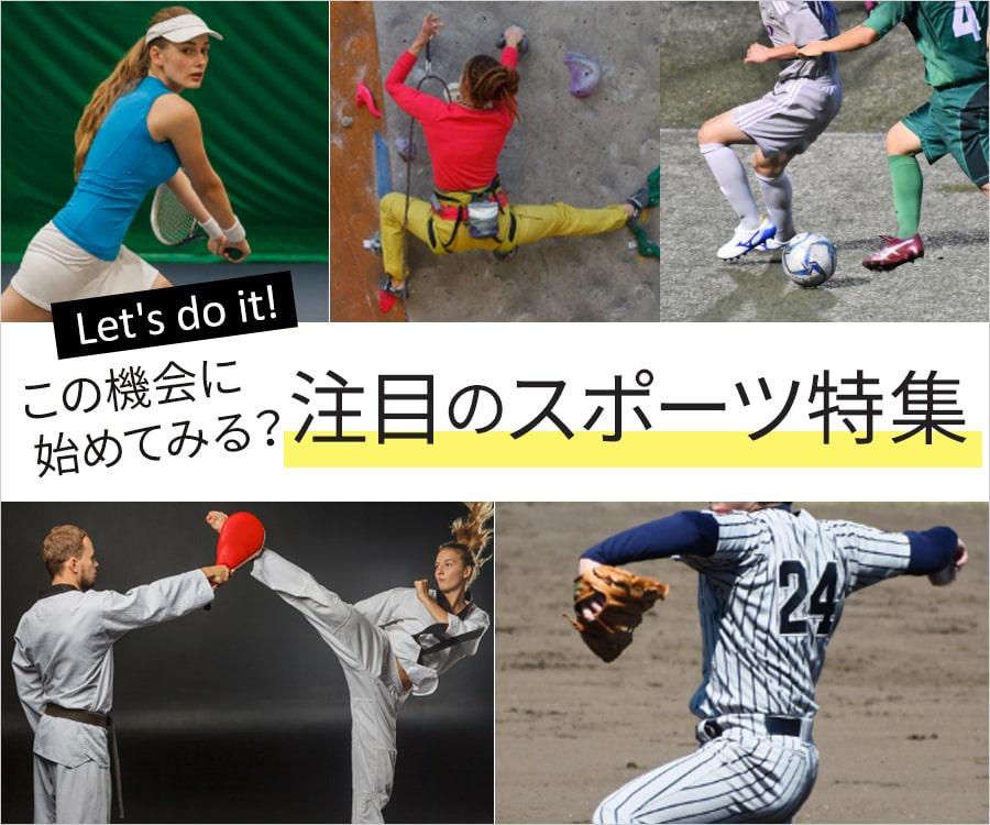 いま注目のスポーツ特集!