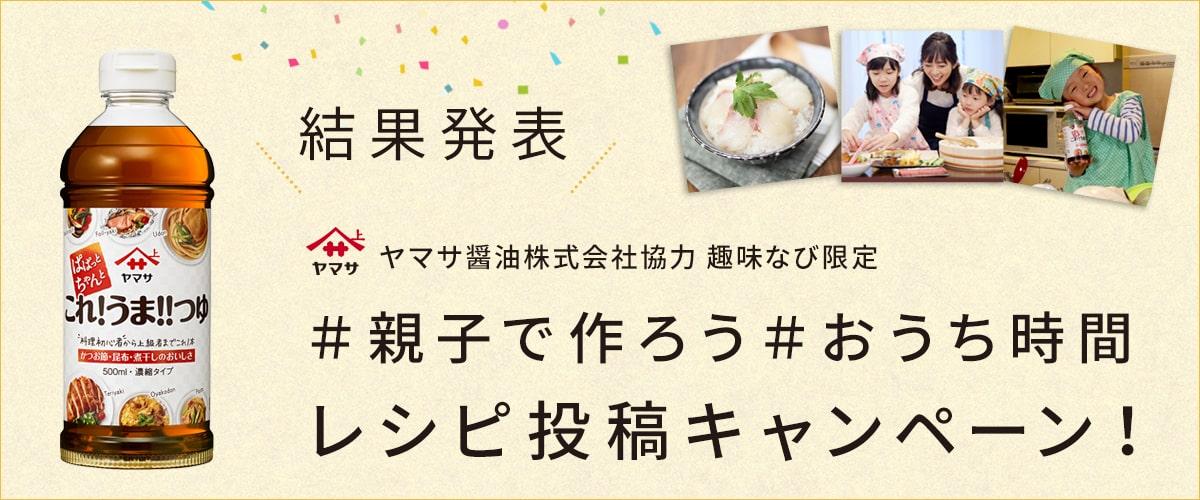 ヤマサ醤油×趣味なび共同企画「これ!うま!!つゆ」#親子で作ろう 投稿キャンペーン
