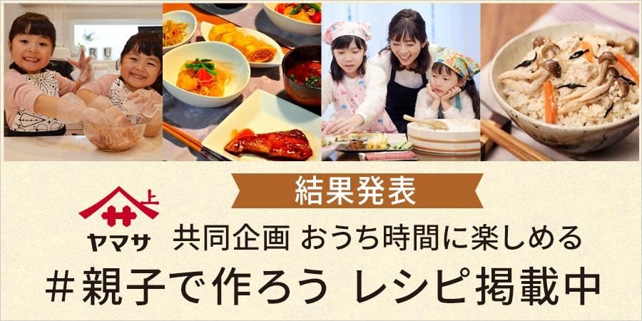 『ヤマサ醤油×趣味なび共同企画「これ!うま!!つゆ」#親子で作ろう 投稿キャンペーン