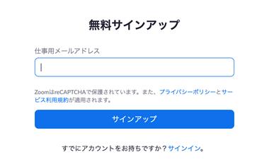 Zoomサインアップ