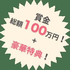 賞金 総額100万円! + 豪華特典!