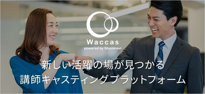 Waccas(Waccas)