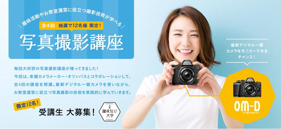 趣味活動やお教室運営に役立つ撮影技術が学べる 写真撮影講座