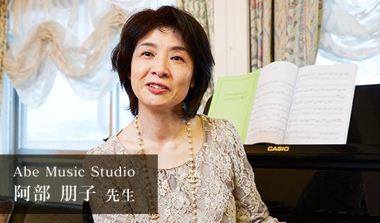 Abe Music Studio 阿部 朋子 先生