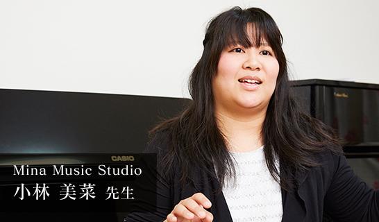 Mina Music Studio 小林 美菜 先生