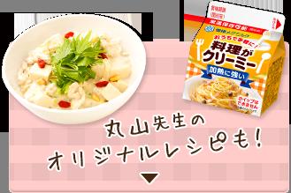 丸山先生の オリジナルレシピも!