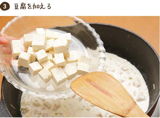 3.豆腐を加える
