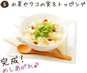 5.水菜やクコの実をトッピング 完成! めしあがれ♪