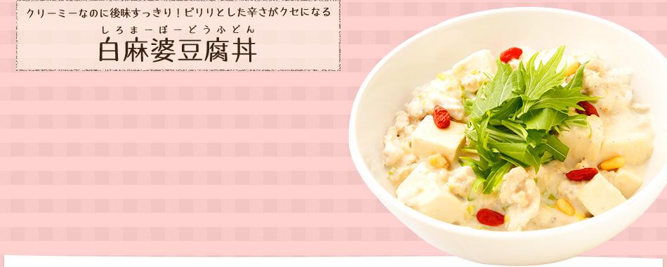 クリーミーなのに後味すっきり!ピリリとした辛さがクセになる 白麻婆豆腐丼 (しろまーぼーどうふどん)