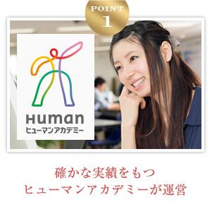 POINT1. 確かな実績をもつヒューマンアカデミーが運営