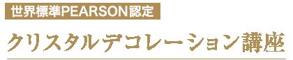 世界標準PEARSON認定 クリスタルデコレーション講座