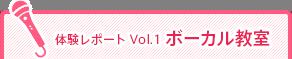 体験レポート Vol.1 ボーカル教室