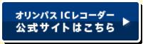オリンパスICレコーダー公式サイトはこちら