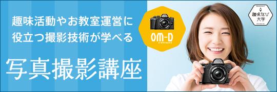 趣味なび×olympus 趣味活動やお教室運営に役立つ撮影技術が学べる 写真撮影講座