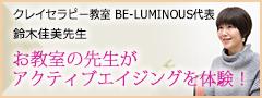 クレイセラピー教室 BE-LUMINOUS代表 鈴木佳美先生 お教室の先生がアクティブエイジングを体験!
