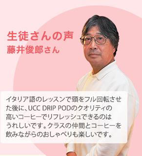 生徒さんの声 :藤井俊郎さん イタリア語のレッスンで頭をフル回転させた後に、UCC DRIP PODのクオリティの高いコーヒーでリフレッシュできるのはうれしいです。クラスの仲間とコーヒーを飲みながらのおしゃべりも楽しいです。