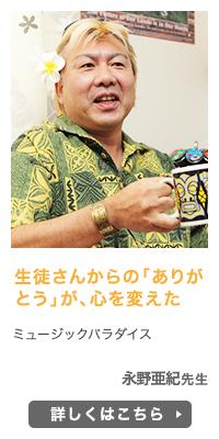 『生徒さんからの「ありがとう」が、心を変えた』 ミュージックパラダイス 永野亜紀先生