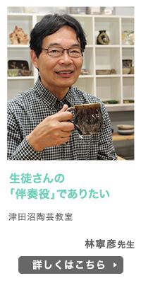 『生徒さんの「伴奏役」でありたい』 津田沼陶芸教室 林寧彦先生