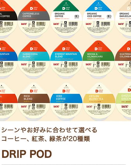 シーンやお好みに合わせて選べる コーヒー、紅茶、緑茶が20種類 DRIP POD