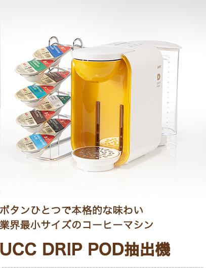 ボタンひとつで本格的な味わい 業界最小サイズのドリップコーヒーマシン UCC DRIP POD抽出機