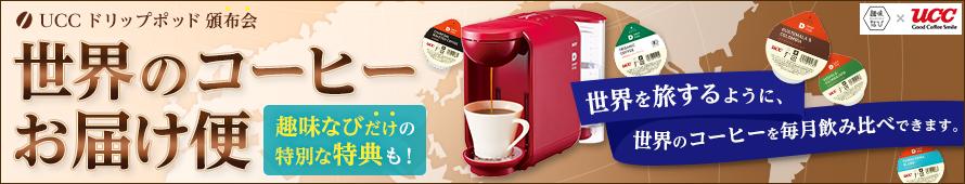 趣味なび×UCC ドリップポッド頒布会「世界のコーヒーお届け便」