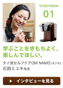 『学ぶことをきもちよく、楽しんでほしい。』 タイ流セルフケア OM NAMO(オナモ) 石田ミユキ先生