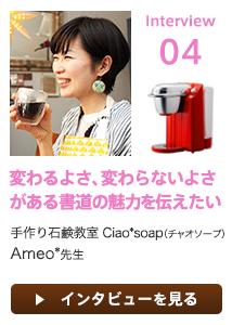 『料理をするように石鹸作りに親しんでほしい』 手作り石鹸教室 Ciao*soap(チャオソープ) Ameo*先生