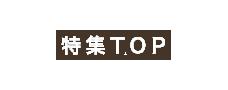 特集TOP