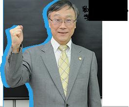 松永先生写真 私と一緒に 学びましょう。